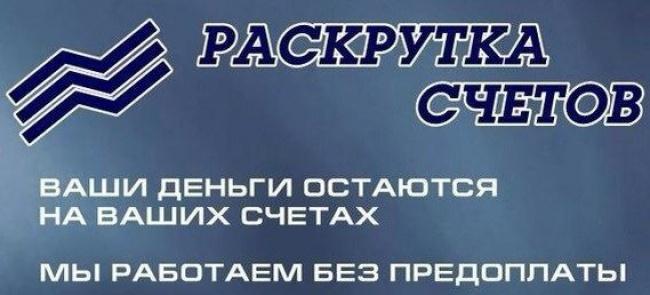 отзывы http://raskrutka-schyota.ru/